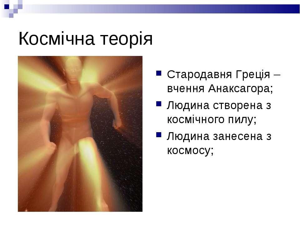 Космічна теорія Стародавня Греція – вчення Анаксагора; Людина створена з косм...