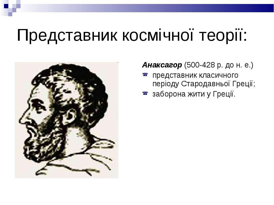 Представник космічної теорії: Анаксагор (500-428 р. до н. е.) представник кла...