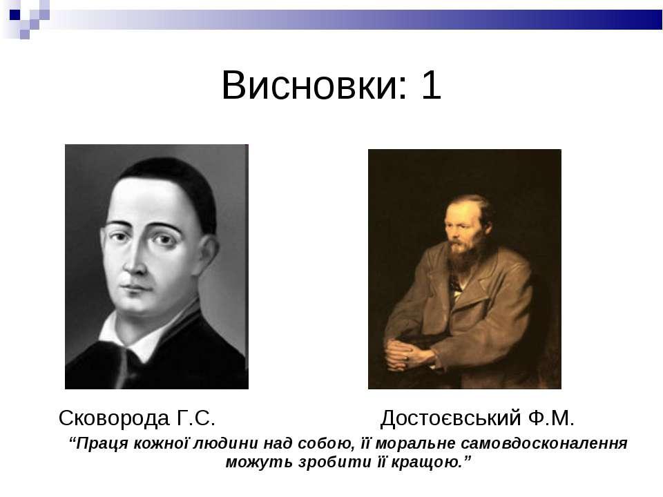 "Висновки: 1 Сковорода Г.С. Достоєвський Ф.М. ""Праця кожної людини над собою, ..."