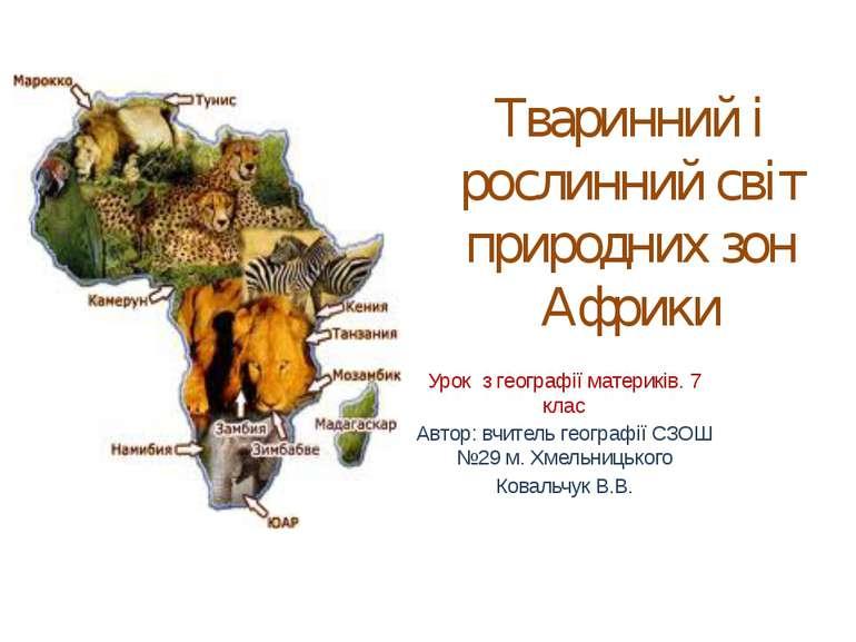 Тваринний і рослинний світ природних зон Африки Урок з географії материків. 7...
