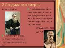 """3.Роздуми про смерть: Толстой Л.М. """"Найжахливіше лихо, смерть,не має до нас н..."""