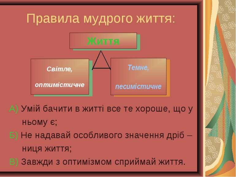 Правила мудрого життя: А) Умій бачити в житті все те хороше, що у ньому є; Б)...