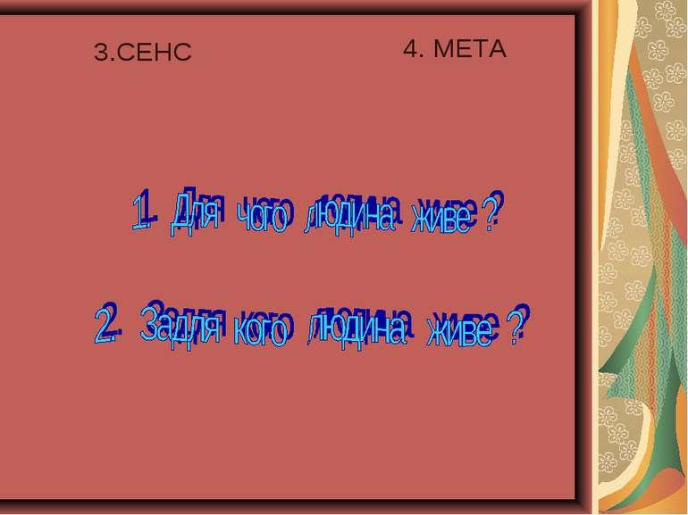 3.СЕНС 4. МЕТА