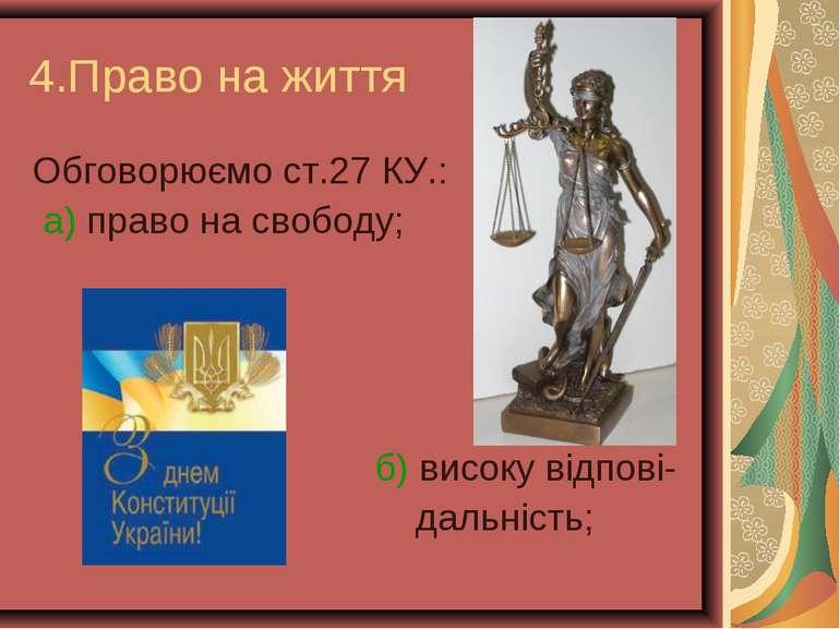 4.Право на життя Обговорюємо ст.27 КУ.: а) право на свободу; б) високу відпов...