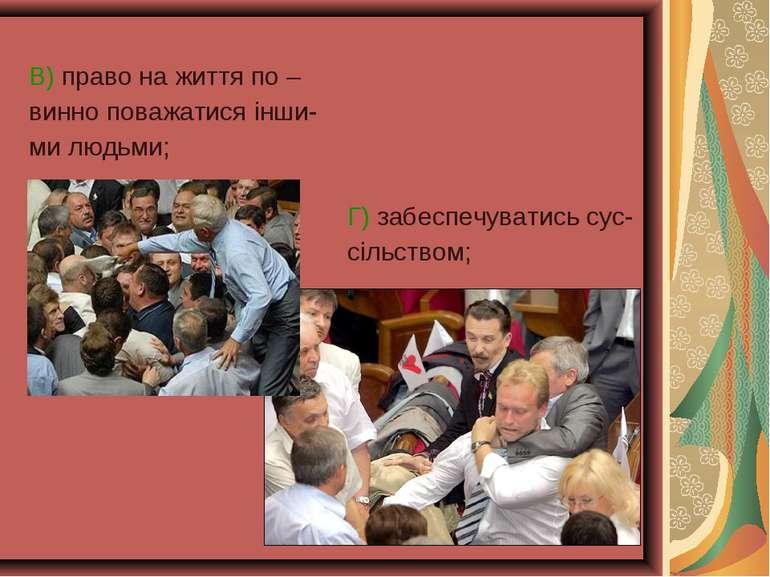 В) право на життя по – винно поважатися інши- ми людьми; Г) забеспечуватись с...