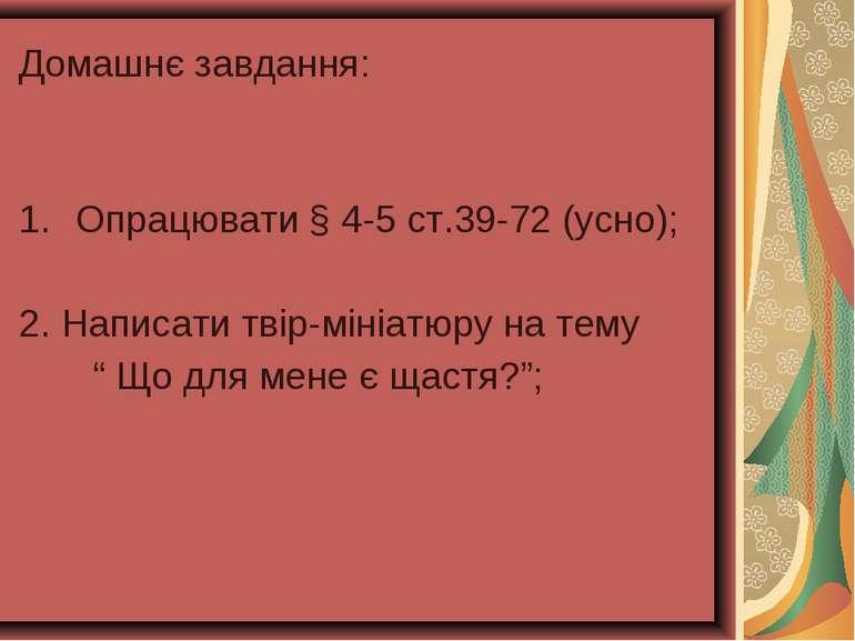 Домашнє завдання: Опрацювати § 4-5 ст.39-72 (усно); 2. Написати твір-мініатюр...