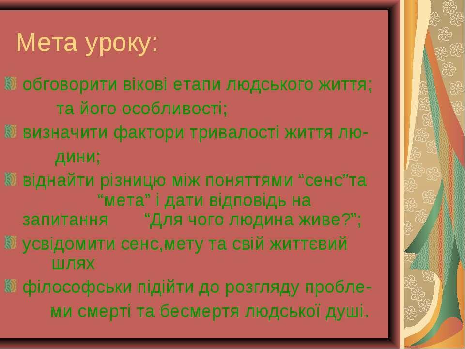 Мета уроку: обговорити вікові етапи людського життя; та його особливості; виз...