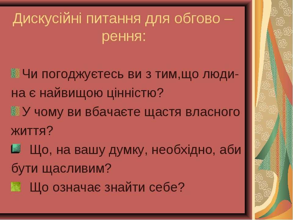 Дискусійні питання для обгово – рення: Чи погоджуєтесь ви з тим,що люди- на є...