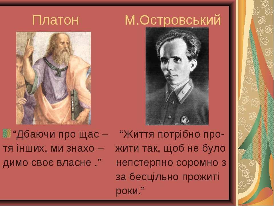 """Платон М.Островський """"Дбаючи про щас – """"Життя потрібно про- тя інших, ми знах..."""