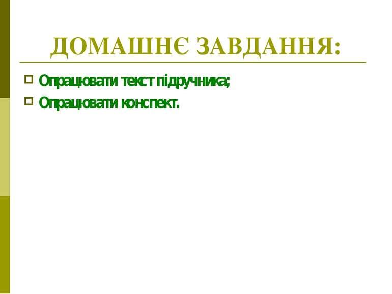 ДОМАШНЄ ЗАВДАННЯ: Опрацювати текст підручника; Опрацювати конспект.