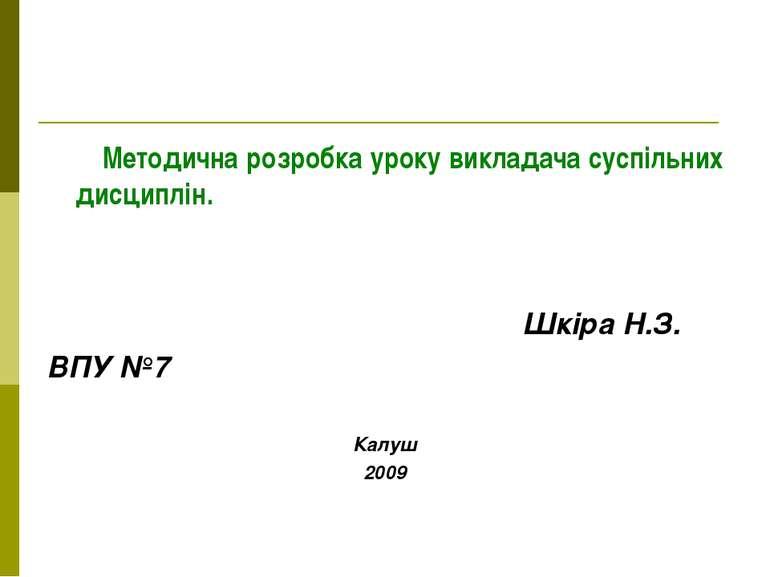 Методична розробка уроку викладача суспільних дисциплін. Шкіра Н.З. ВПУ №7 Ка...