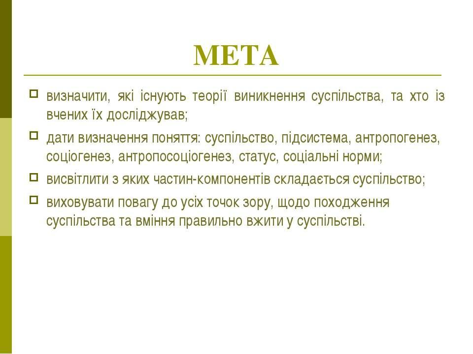 МЕТА визначити, які існують теорії виникнення суспільства, та хто із вчених ї...