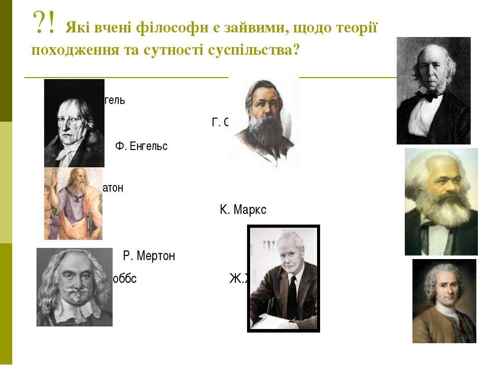 ?! Які вчені філософи є зайвими, щодо теорії походження та сутності суспільст...