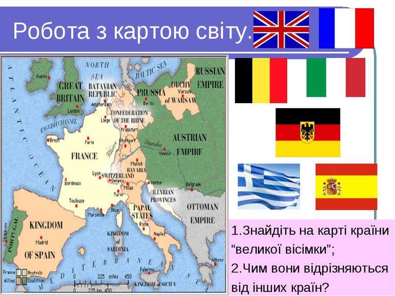 """Робота з картою світу. 1.Знайдіть на карті країни """"великої вісімки""""; 2.Чим во..."""