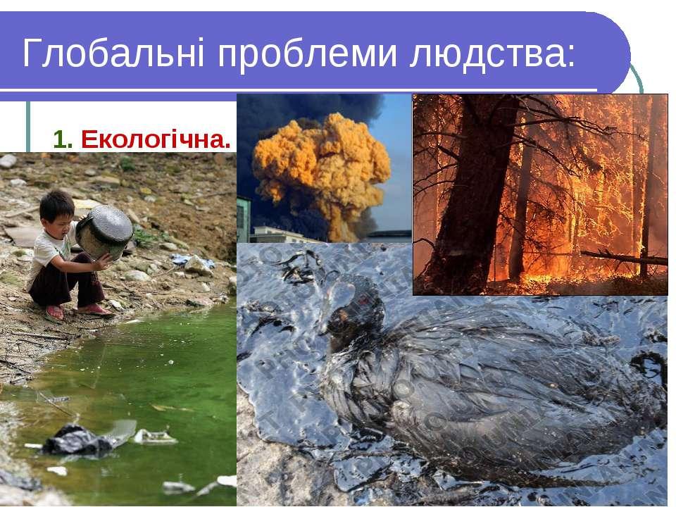 Глобальні проблеми людства: 1. Екологічна.