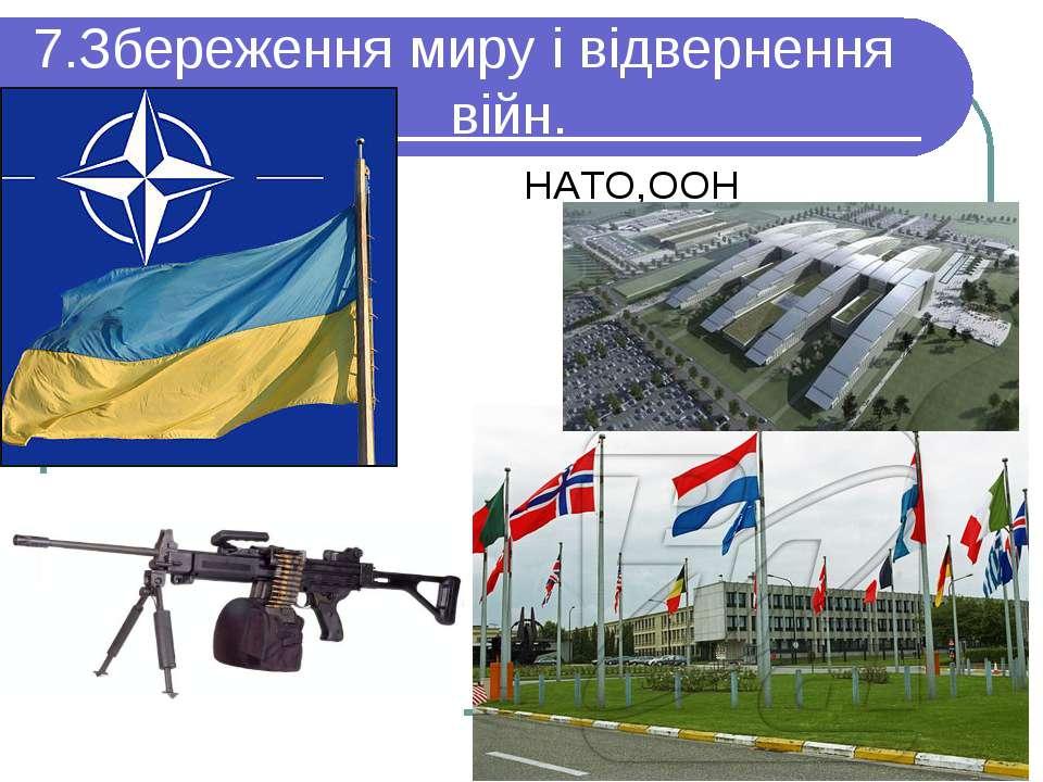 7.Збереження миру і відвернення війн. НАТО,ООН