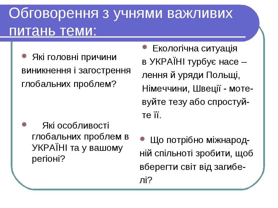 Обговорення з учнями важливих питань теми: Які головні причини виникнення і з...