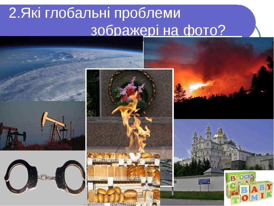 2.Які глобальні проблеми зображері на фото?