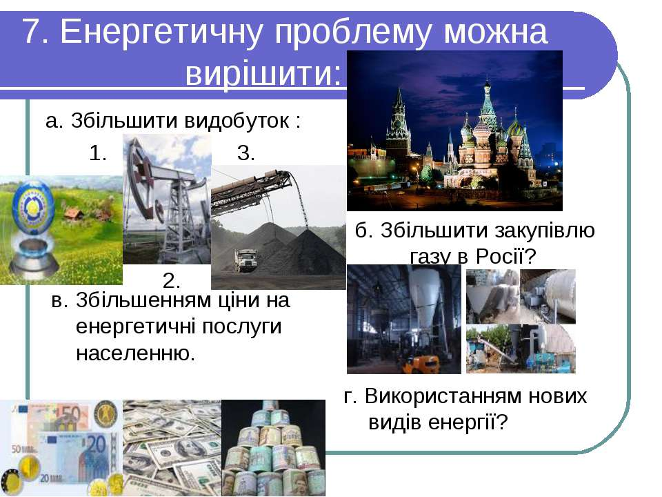 7. Енергетичну проблему можна вирішити: а. Збільшити видобуток : 1. 3. 2. б. ...