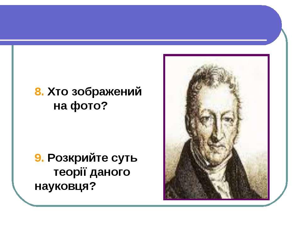 8. Хто зображений на фото? 9. Розкрийте суть теорії даного науковця?