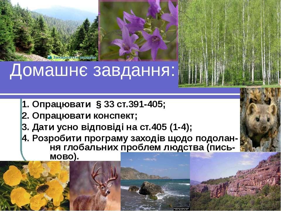 Домашнє завдання: 1. Опрацювати § 33 ст.391-405; 2. Опрацювати конспект; 3. Д...