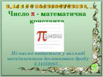 Число - математична константа Пі-число подається у вигляді нескінченного деся...