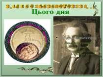 Цього дня народився Альберт Ейнштейн, лауреат Нобелівської премії, видатний в...