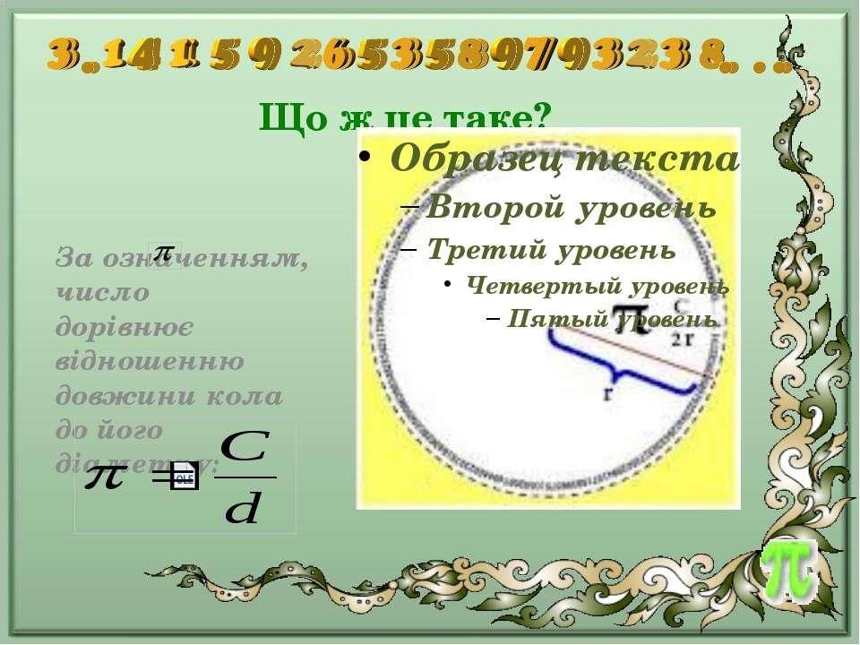 Що ж це таке? За означенням, число дорівнює відношенню довжини кола до його д...