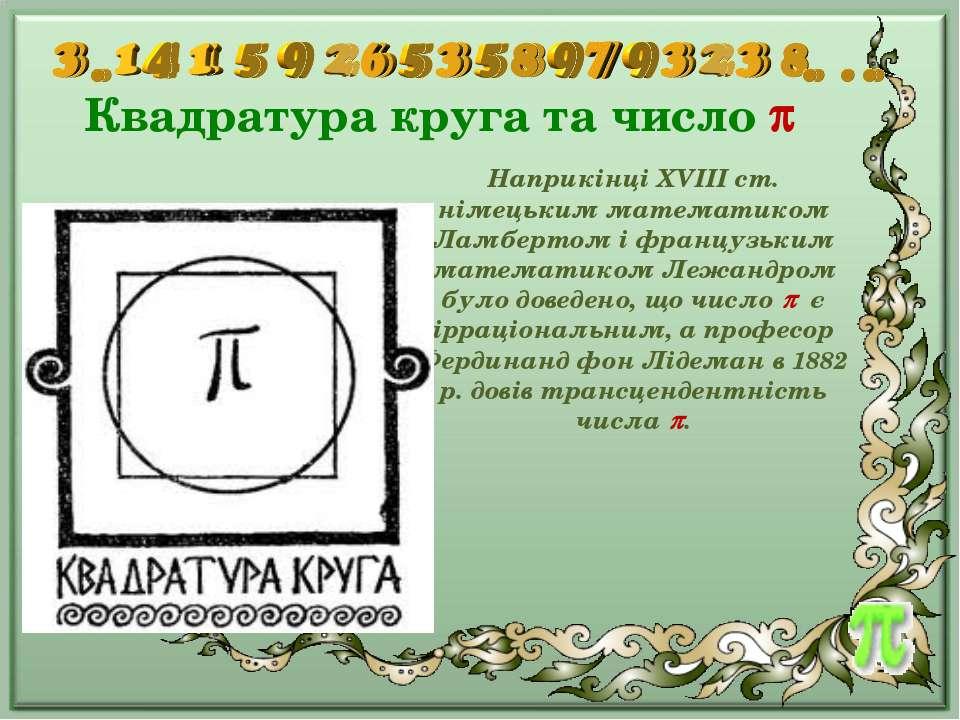 Квадратура круга та число Наприкінці XVIII ст. німецьким математиком Ламберто...