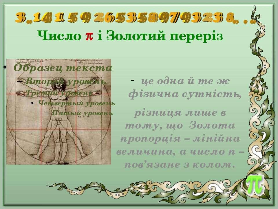 Число і Золотий переріз це одна й те ж фізична сутність, різниця лише в тому,...