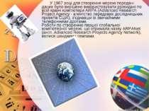 У 1967 році для створення мережі передачі даних було вирішено використовувати...