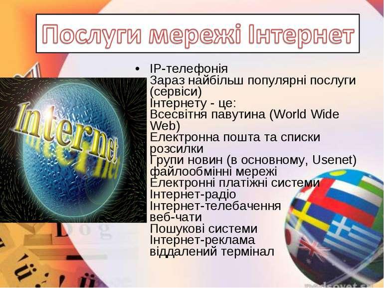 IP-телефонія Зараз найбільш популярні послуги (сервіси) Інтернету - це: Всесв...