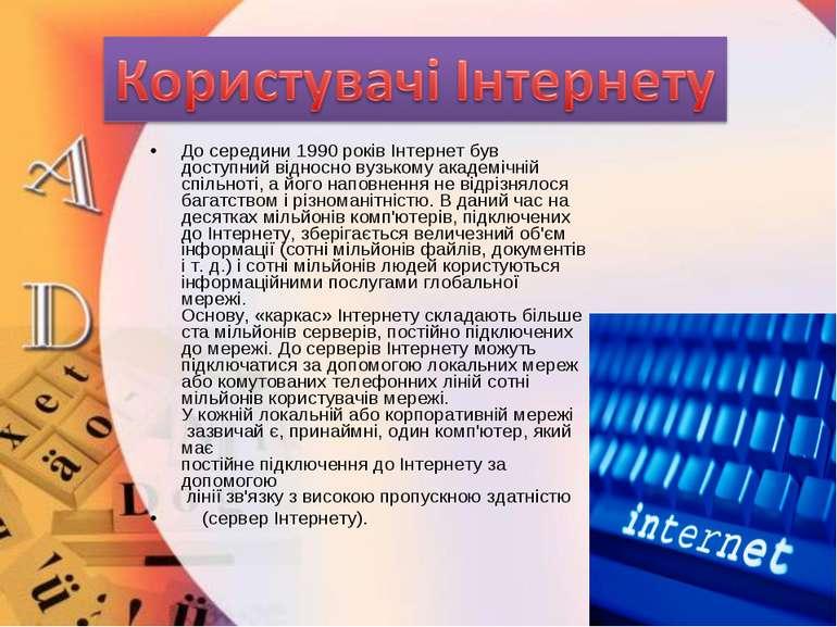 До середини 1990 років Інтернет був доступний відносно вузькому академічній с...