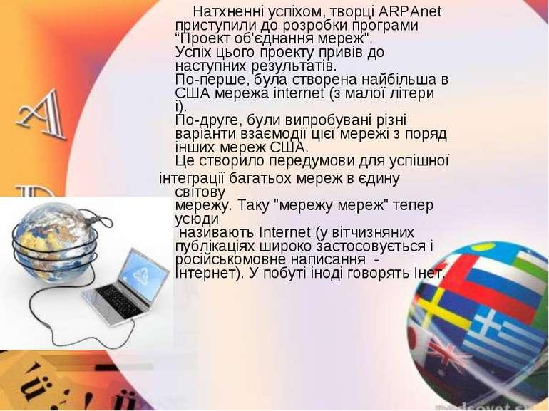 """Натхненні успіхом, творці ARPAnet приступили до розробки програми """"Проект об'..."""