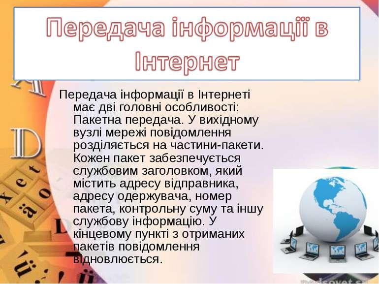 Передача інформації в Інтернеті має дві головні особливості: Пакетна передача...