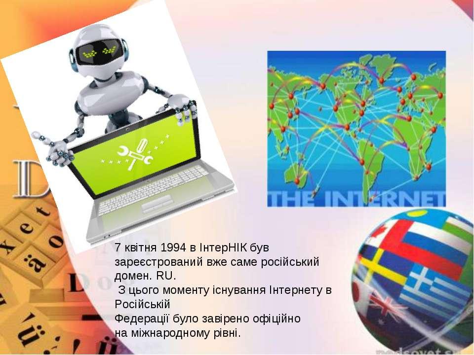 7 квітня 1994 в ІнтерНІК був зареєстрований вже саме російський домен. RU. З ...