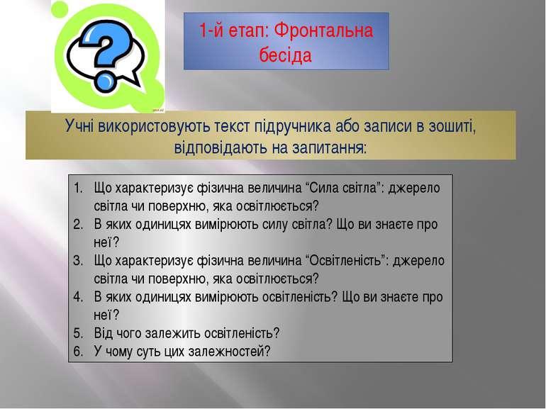 1-й етап: Фронтальна бесіда Учні використовують текст підручника або записи в...