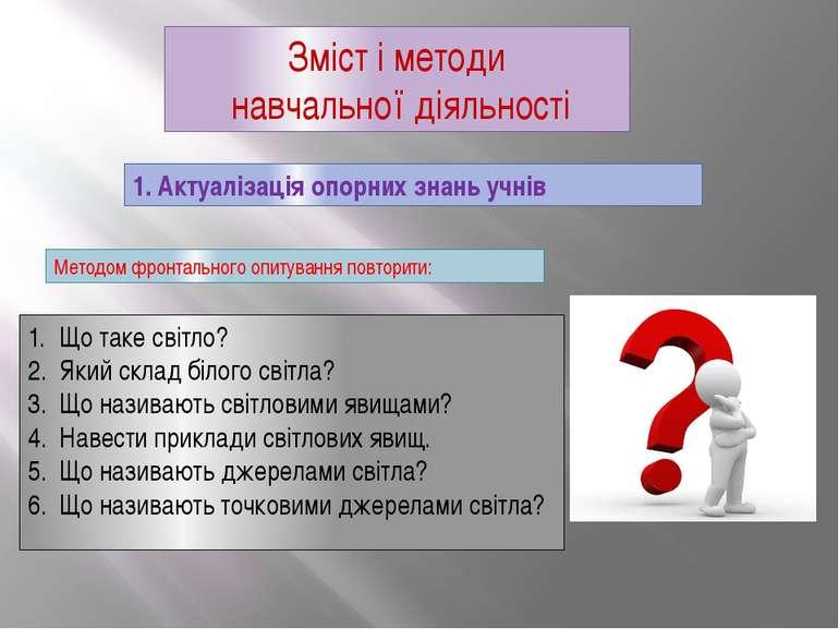 Зміст і методи навчальної діяльності 1. Актуалізація опорних знань учнів Мето...