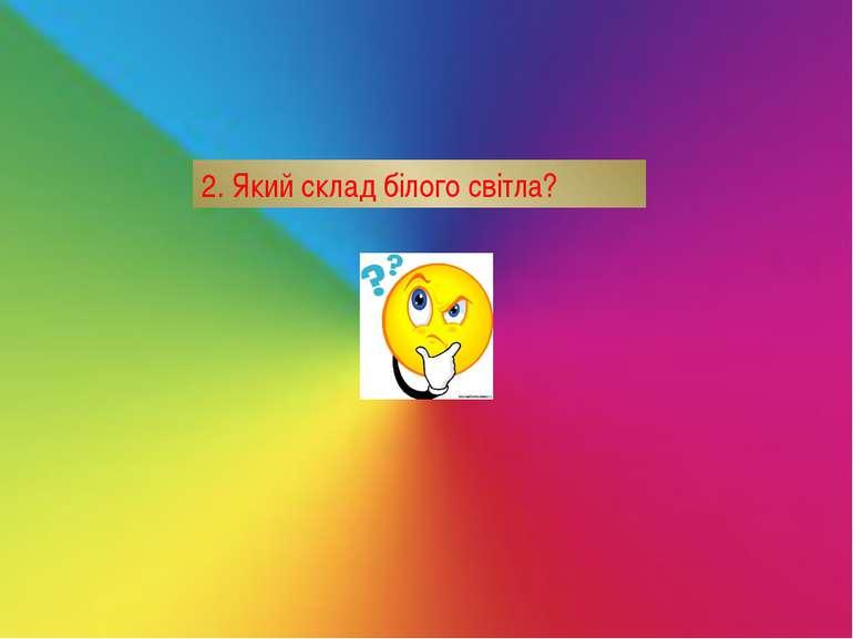 2. Який склад білого світла?