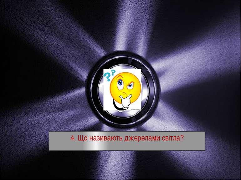 4. Що називають джерелами світла?