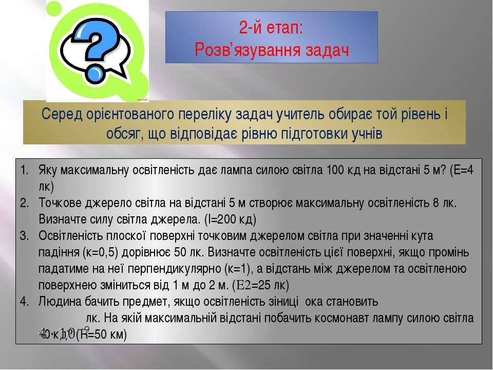 2-й етап: Розв'язування задач Серед орієнтованого переліку задач учитель обир...