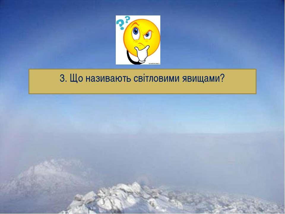 3. Що називають світловими явищами?