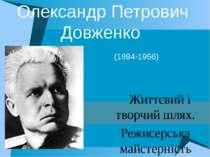 Олександр Петрович Довженко (1894-1956) Життєвий і творчий шлях. Режисерська ...