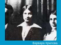 Варвара Крилова