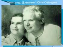 Олександр Довженко і Юлія Солнцева
