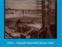"""1932 – перший звуковий фільм """"Іван"""""""
