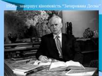"""1956 – завершує кіноповість """"Зачарована Десна"""""""