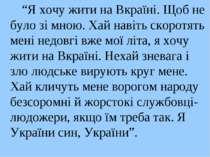 """""""Я хочу жити на Вкраїні. Щоб не було зі мною. Хай навіть скоротять мені недов..."""