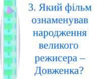3. Який фільм ознаменував народження великого режисера – Довженка?