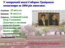У метричній книзі Соборно-Троїцького монастиря за 1894 рік записано: Рождение...